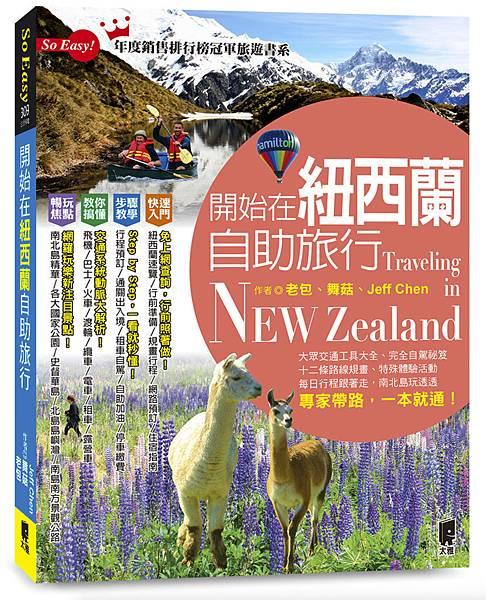 紐西蘭自助-立封.jpg
