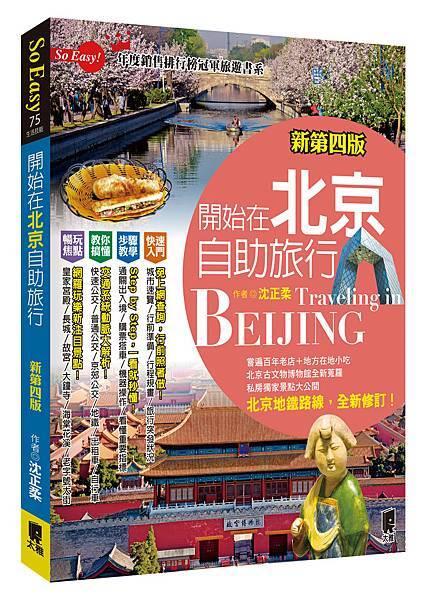 SoEasy北京封面立封.jpg
