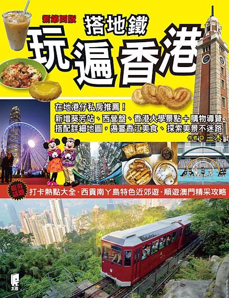 香港地鐵封面-確定.jpg
