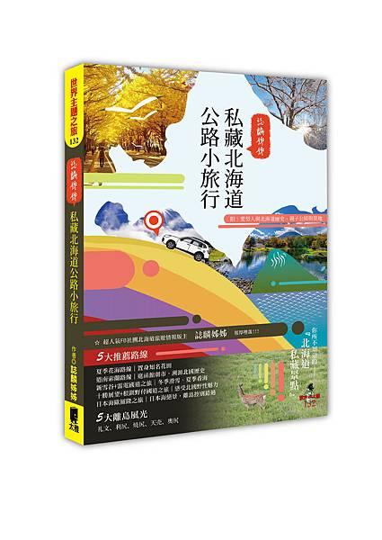 誌麟姊姊私藏北海道公路小旅行-立體書封.jpg