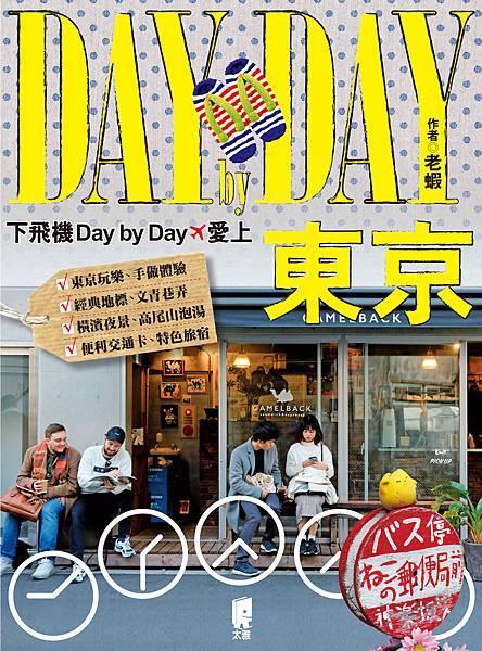 DayByDay東京封面3.jpg