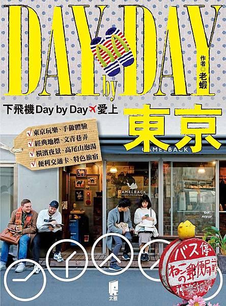 0209603-東京Day by day
