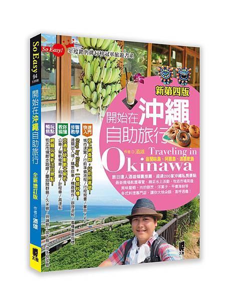 沖繩立體書