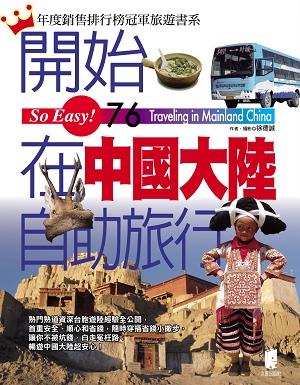 中國大陸自助旅行300.jpg