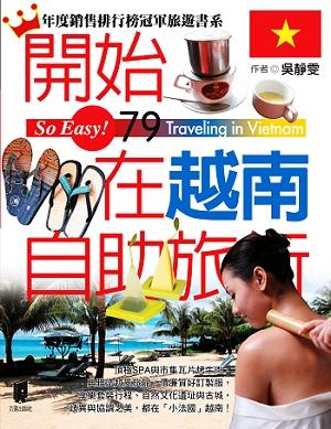 開始在越南自助旅行300.jpg