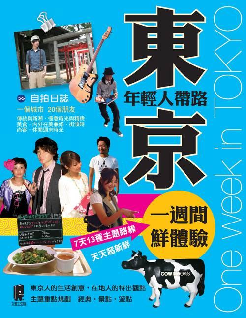 tokyo friends--little cover.jpg