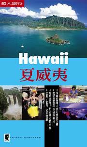 Hawaii封面.jpg