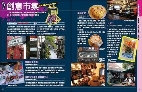 上海內頁-1.jpg