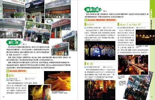 上海內頁-2.jpg