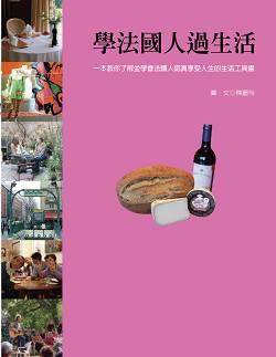學法國人過生活--小封--20090525.jpg