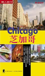 芝加哥-小封.jpg
