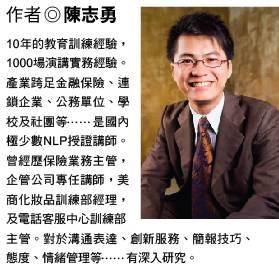 陳志勇照片與簡介.jpg