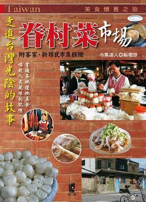 眷村菜市場cover.jpg