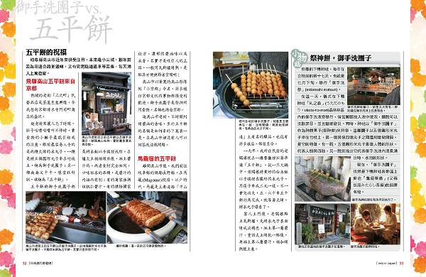 五平餅_2.jpg