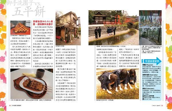 五平餅_3.jpg