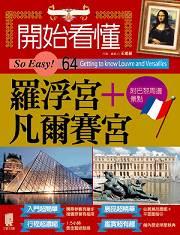 看懂羅浮宮封面-2.jpg
