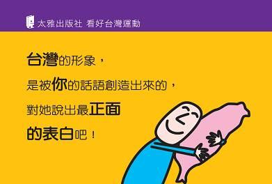 太雅看好台灣廣告1small.jpg