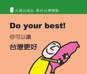太雅看好台灣廣告3small.jpg