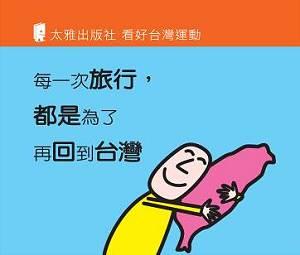 太雅看好台灣廣告2small-.jpg