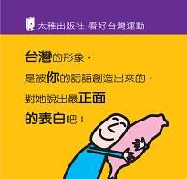 看好台灣廣告.jpg