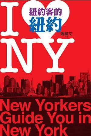 紐約1號.jpg
