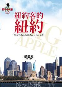 紐約客的紐約cover-1.jpg