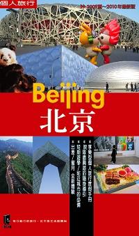 北京cover.jpg