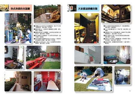 背包客p12-13.jpg