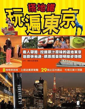 搭地鐵玩遍東京封面.jpg