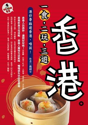 一食二玩三遊香港300.jpg