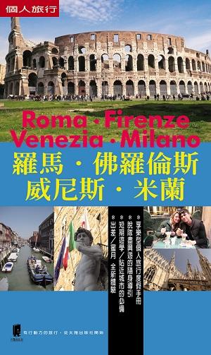 羅馬[1].佛羅倫斯.威尼斯.米蘭封面.jpg