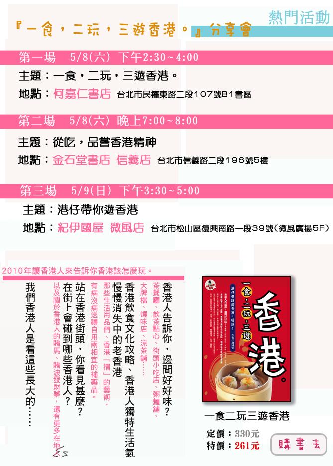 更正版香港活動海報