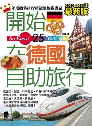 開始在德國自助旅行封面 copy.jpg