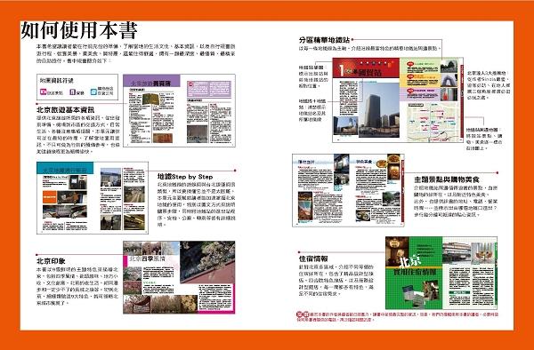 北京-如何使用本書.jpg