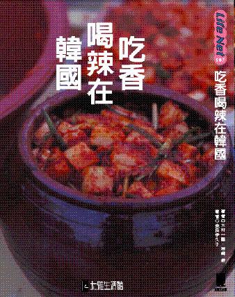 吃香喝辣在韓國.jpg