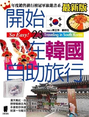 韓國自助封面300.jpg