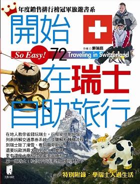 瑞士Cover-new-1.JPG