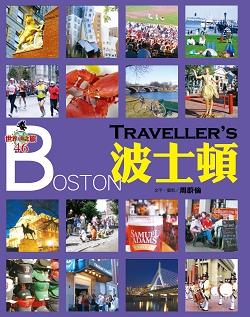 波士頓新版250.jpg