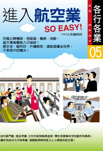 進入航空業封面.jpg