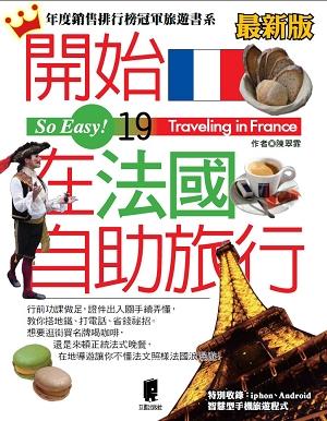 法國自助封面2011.jpg