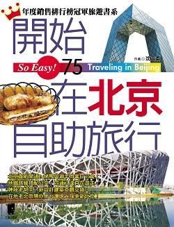 開始在北京250.jpg