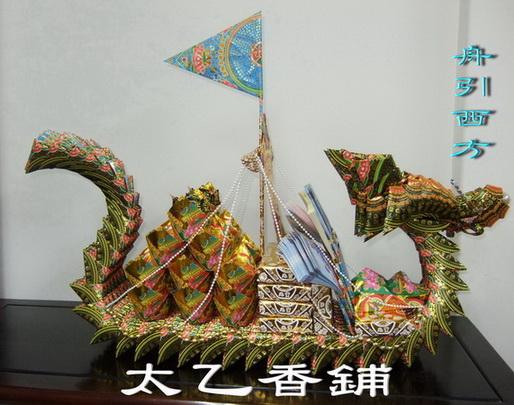 舟引西方02.jpg