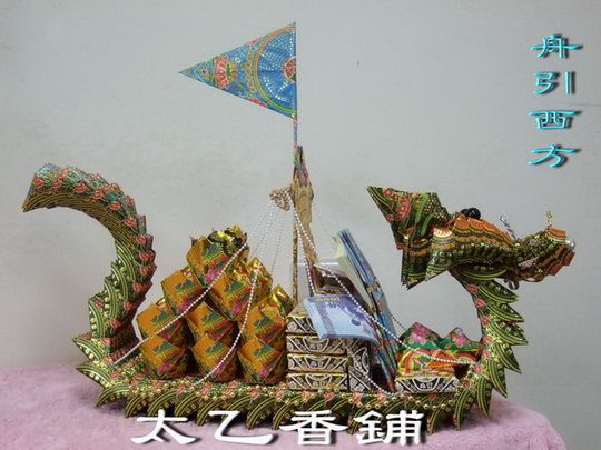 舟引西方03.jpg