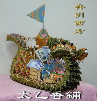 舟引西方04.jpg