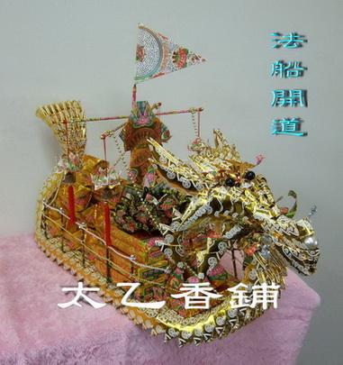 法船開道06.jpg