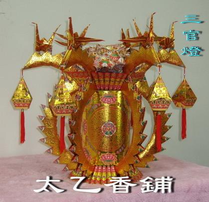 三官燈01.jpg