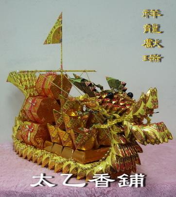 祥龍獻瑞05.jpg