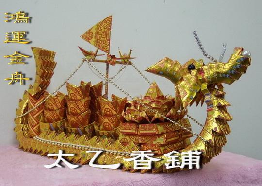 鴻運金舟01.jpg