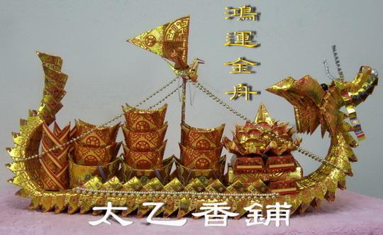 鴻運金舟02.jpg