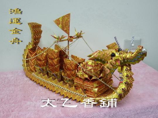 鴻運金舟03.jpg